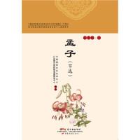 孟子(上)广东版传统文化教育中小学教材中国国学文化艺术中心