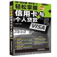 轻松掌握*与个人贷款(全新版)9787113200466