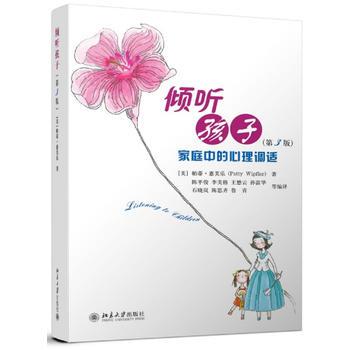 倾听孩子——家庭中的心理调试(第3版) 风靡全美的亲子沟通圣经,中国幼儿园老师强烈推荐的家