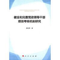 健全和完善党政领导干部绩效考核机制研究 洪向华 9787010138466