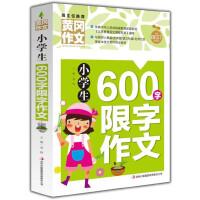 黄冈作文-小学生600字限字作文
