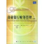 商业银行财务管理(第6版)――工商管理经典译丛・财务与金融管理系列