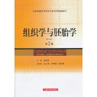 【二手旧书8成新】组织学与胚胎学(第2版 祝彼得 9787547811320