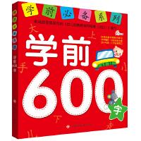 学前必备系列――学前600字