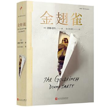 金翅雀(pdf+txt+epub+azw3+mobi电子书在线阅读下载)