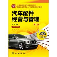 汽车配件经营与管理(李刚)(第二版)