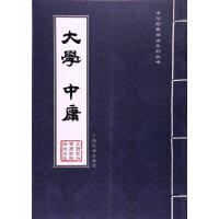 《大学》《中庸》中华经典诵读系列丛书