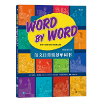 朗文日常情景单词书: Word by Word Picture Dictionary