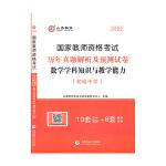 初级中学数学学科知识与教学能力・山香2022国家教师资格考试预测试卷