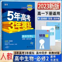 2020版高中生物必修二五三 人教版五年高考三年模拟生物必修2