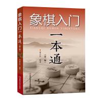 【二手书8成新】象棋入门一本通(第二版 曹全忠著 9787534974724