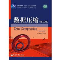 【二手旧书8成新】数据压缩(第3版 吴乐南 9787121177569