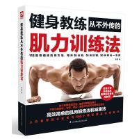 健身教练从不外传的肌力训练法30天练出一身肌户外运动囚徒健身肌肉锻炼 修身 塑体甩掉脂肪增加肌肉增肌力型男玩转肌肉健美