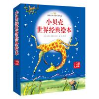 小贝壳世界经典绘本(10册平装版)