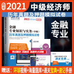 2021中级经济师试卷金融专业知识与实务