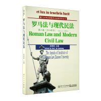罗马法与现代民法(第八卷)