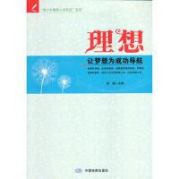 【二手九成新】青少年健康心灵养成系列 理想―让梦想为成功导航 9787503173165 中国地图出版社