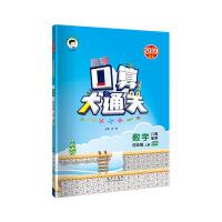 小学口算大通关 数学 四年级上册 BSD(北师大版)2019年秋
