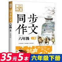 6年级同步作文下册 黄冈作文小学生六年级11-13岁适用满分作文大全