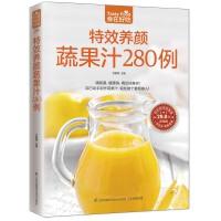 特效养颜蔬果汁280例(清肠道,瘦腰身,喝出好身材!)