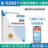 备考2021经济师中级 保险专业知识与实务(中级)2020 中国人事出版社