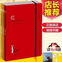 陪安东尼度过漫长岁月珍藏套装(红+橙+ 黄) 全3册 Ⅰ+Ⅱ+Ⅲ