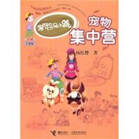 【旧书二手书8新正版】 淘气包马小跳系列升级版:宠物集中营  杨红樱   978