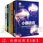 小群效应+社群营销实战手册+参与感+深度粉销+引爆社群 运营/互联网/市场营销/图书 社群运营【5册】