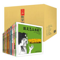 汉声数学图画书(全41册+妈妈手册)