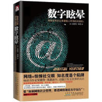 【二手旧书8成新】数字眩晕:网络是有史以来骇人听闻的间谍机 [美] 安德鲁・基恩 9787212058807