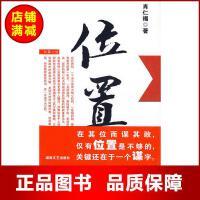 位置 肖仁福 湖南文艺出版社