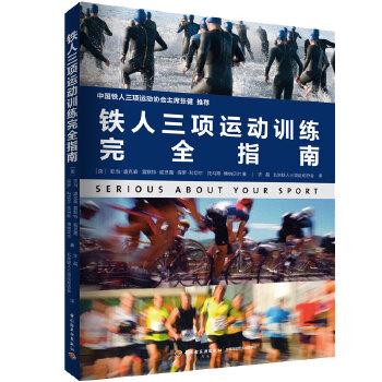 铁人三项运动训练完全指南 中国铁人三项运动协会主席张健 推荐;铁人大咖、单车教练、游泳教练、运动心理学专家、营养专家联合编写。