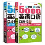 分好类 超好背 5000英语口袋书:口语+短语(套装2册)
