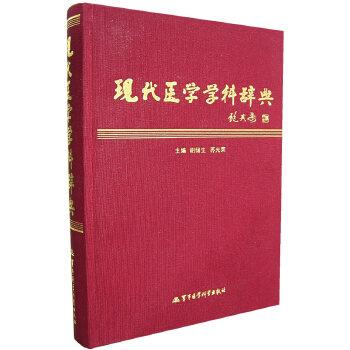 现代医学学科辞典