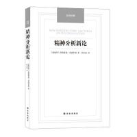 汉译经典:精神分析新论