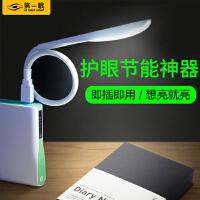 第一眼 LED随身台灯笔记本电脑充电宝小米强光护眼灯键盘USB小夜灯 T1
