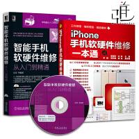 共2本 iPhone手机+智能手机软硬件维修从入门到精通 玩转手机维修教程 新手学修手机 安卓苹果三星智能手机修理书