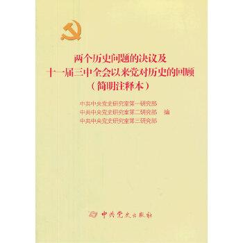 两个历史问题的决议及十一届三中全会以来党对历史的回顾:简明注释本