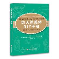 纯天然美体DIY手册――93种手工保养品配方