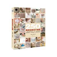 250个陶瓷创意设计秘籍