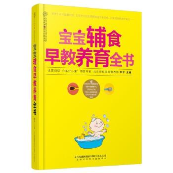 宝宝辅食早教养育全书(pdf+txt+epub+azw3+mobi电子书在线阅读下载)