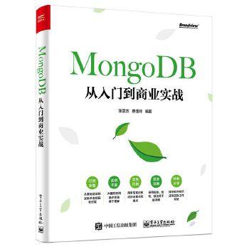 MongoDB从入门到商业实战