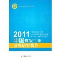 2011中国煤炭工业发展研究报告9787513619424