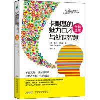 【二手书9成新】 卡耐基的魅力口才与处世智慧(金装全集) [美] 戴尔・卡耐基(Dale Carnegie),清玲 安