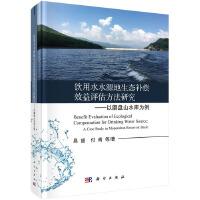 【按需印刷】-饮用水水源地生态补偿效益评估方法研究/以磨盘山水库为例