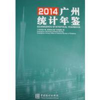 2014广州统计年鉴