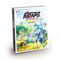 【旧书二手书8新正版】 赛尔号精灵传说第二季16混乱时空的战斗 倚风  978755601565
