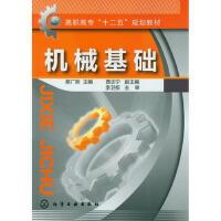 【二手旧书8成新】机械基础(蔡广新 蔡广新 9787122147059