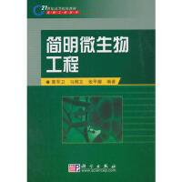 【二手旧书8成新】简明微生物工程 曹军卫 马辉文 张甲耀 9787030218926