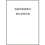 预订 Mathematical Essays: In Honor of Su Buchin [ISBN:9789971